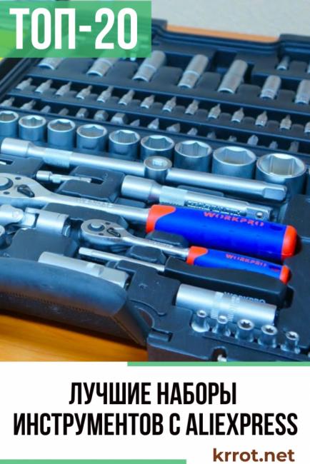 набор инструментов aliexpress