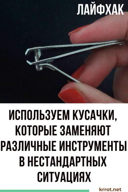 использование кусачек
