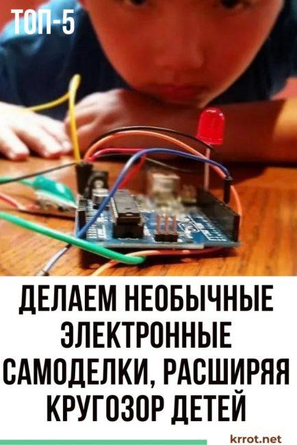 Электронные самоделки