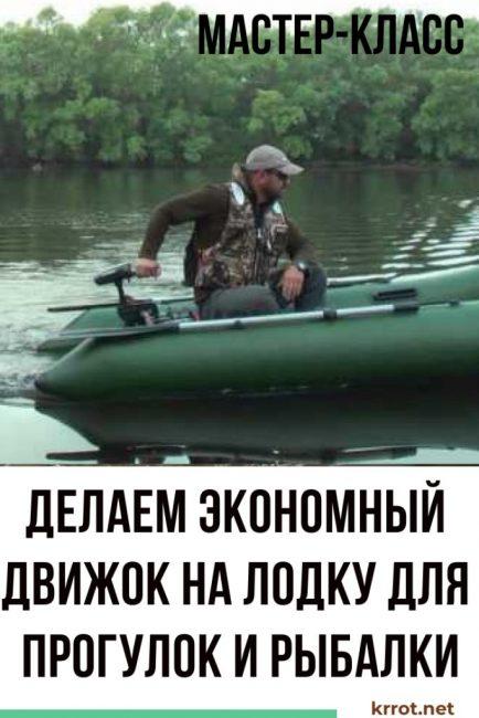 Электродвижок на лодку