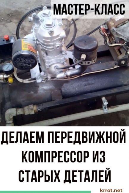 Делаем компрессор