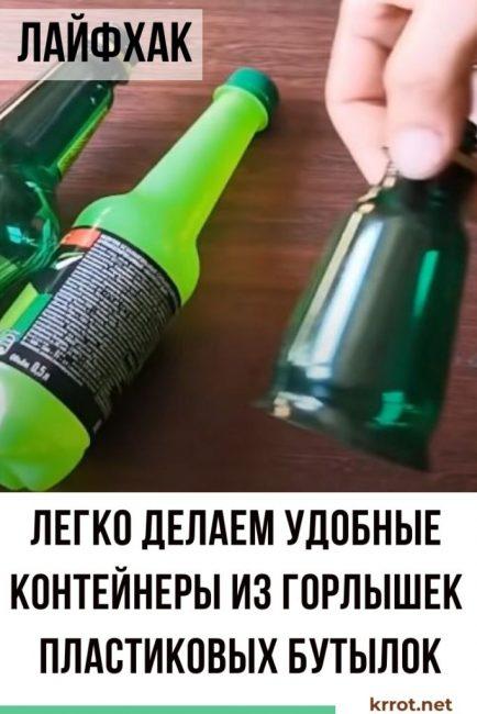 контейнеры из горлышек бутылок