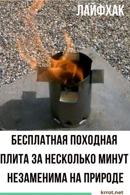 походная плита