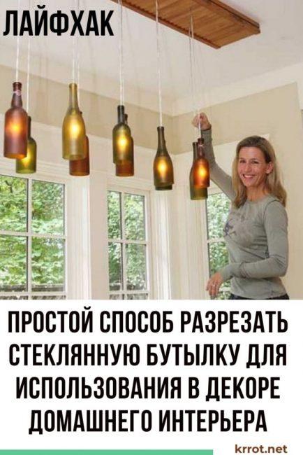 режем бутылку