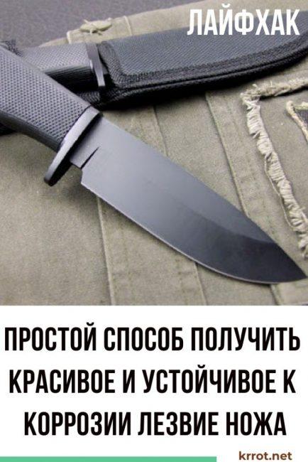 воронение ножа