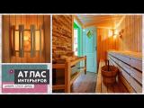 [ВИДЕО] Внутренняя отделка бани и сауны