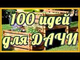 [ВИДЕО] 100 лучших идей и самоделок для дачи