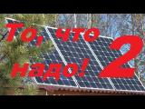 [ВИДЕО] Солнечная батарея для дачи