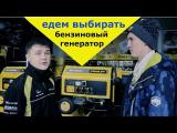 [ВИДЕО] Бензиновый генератор
