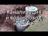 [ВИДЕО] Как сделать канализацию на даче